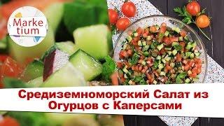 Как Приготовить Легкий Средиземноморский Салат из Огурцов с Каперсами? Готовим за 1 Минуту!