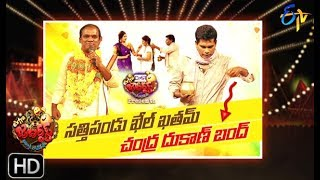 Extra Jabardasth| 7th June 2019  | Full Episode | ETV Telugu