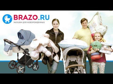 Семья Алексея Моисеева в магазине для новорождённых Brazo.ru