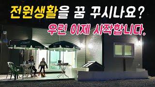 전원주택 이사 온 첫날 생긴 일!! (Feat. 오디주…