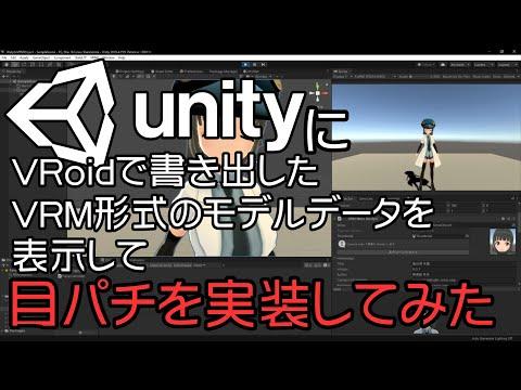 UnityにVRoidで作ったVRMのモデルデータを表示させて目パチさせてみた 2020年版 #1 #Unity #VRoid #UniVRM