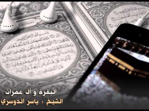 سورة البقرة وآل عمران كاملة بصوت الشيخ ياسر الدوسري
