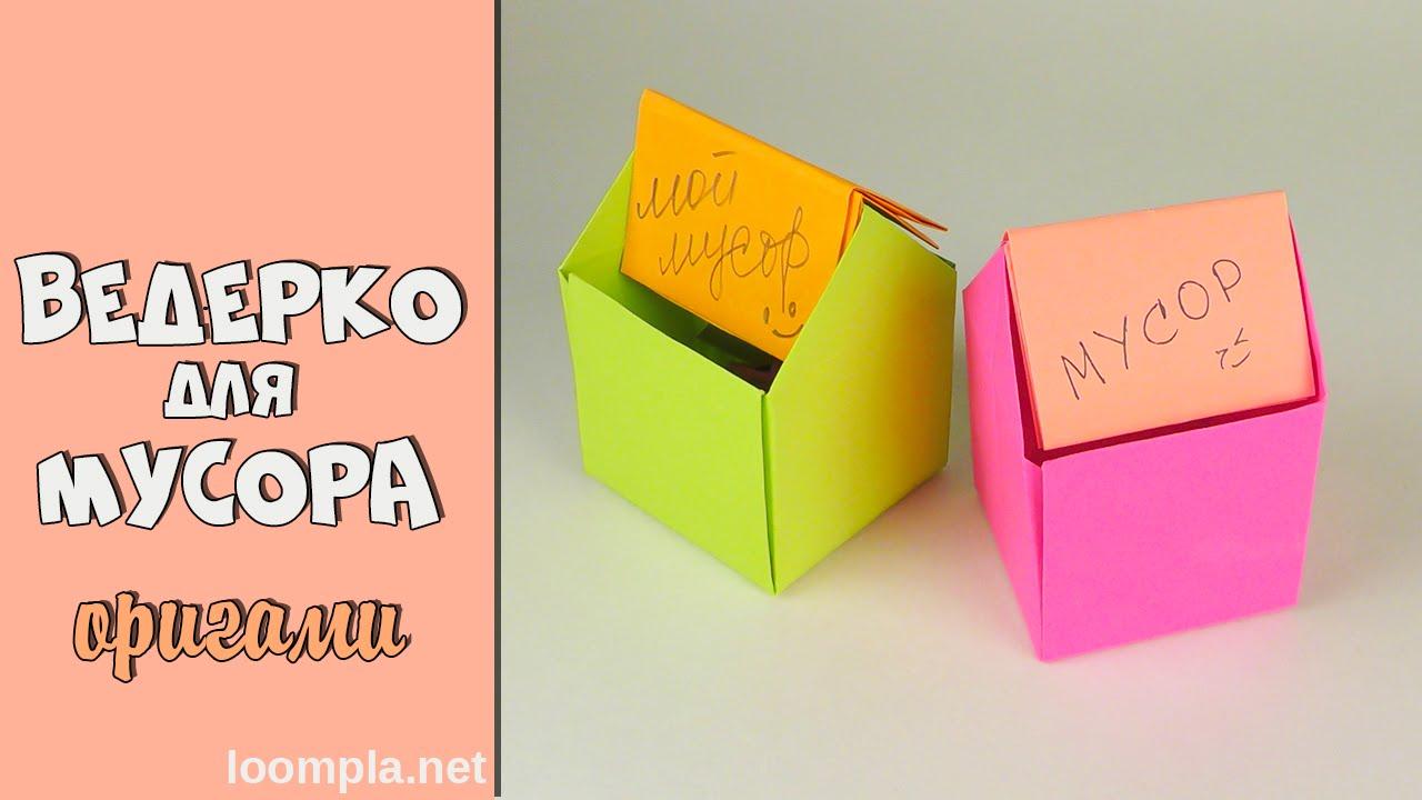 Как сделать коробочку из бумаги своими руками для себя фото 164