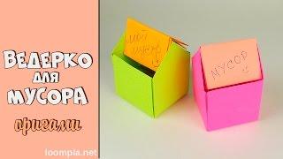 Оригами Ведёрко для мусора Как сделать коробочку для мусора из бумаги