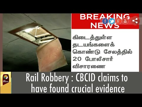 Rail Robbery : CBCID claims to have found crucial evidence