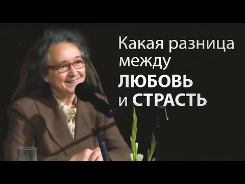 Какая разница между ЛЮБОВЬ и СТРАСТЬ (и почему это важно) - Людмила Плетт