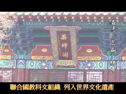 中原古都  :開封、洛陽、登封、鄭州八日豪華之旅