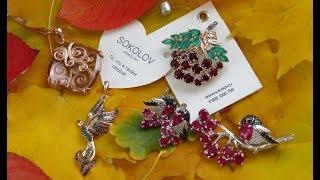 #8 🌸💍 💎Мои покупки в ЮВЕЛИРНОМ серебро #SOKOLOV  золото 💎💍 🌸  #распаковка