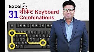 31 Secret Keyboard Combinations For Excel - Become Excel Expert With These Useful Keyboard Shortcut