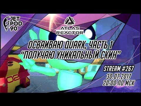"""видео: Стрим по игре """"atlas reactor"""" от trion worlds. Учимся играть за quark вместе с jetpod90, часть 1."""