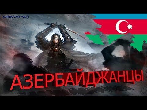 Азербайджанцы - Azərbaycanlılar. История азербайджанского народа. Тюрки Огузы, Сельджуки.