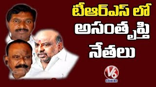 Ex-Ministers And Minister Aspirants Unhappy With KCR Leadership | V6 Telugu News