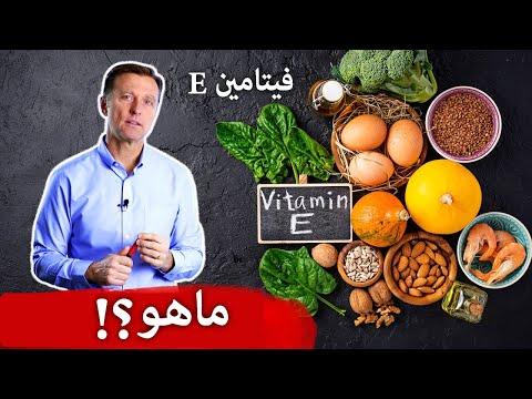 ماهو الطعام الأغنى بفيتامين E ولماذا أنصح به بشدة