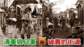 清朝末期真實影像直擊:你能從中找到清朝滅亡的原因嗎?【楓牛愛世界】
