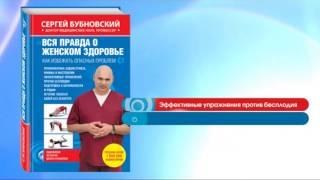 Сергей Бубновский. «Вся правда о женском здоровье»
