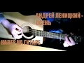 GuitarCovers Андрей Леницкий Это лето как осень mp3