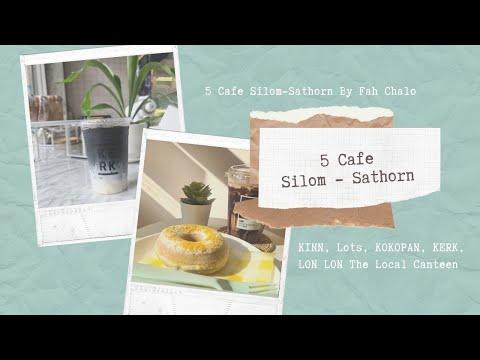 5 Cafe Silom - Sathorn | 5 คาเฟ่ ย่านสีลม สาทร