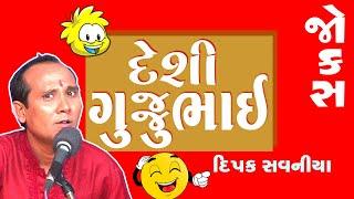 gujarati jokes by dipak savaniya - desi gujjubhai - gujarati comedy video