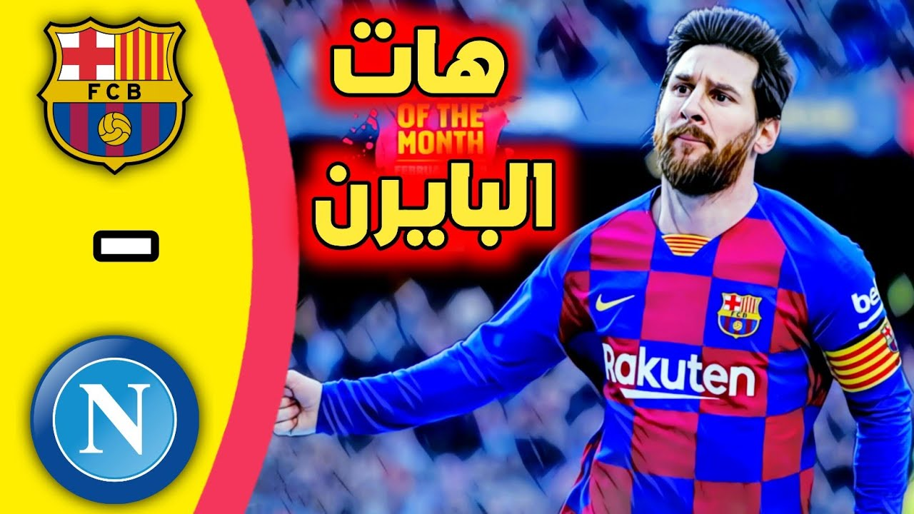 مباراة برشلونة و نابولي اليوم برشلونة يضرب بقوة و يتاهل لمواجهة بايرن ميونخ✅فيفا 20 توقعي فوز مريح