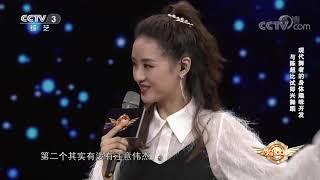 [黄金100秒]现代舞者的身体趣味开发 与陈超比试即兴舞蹈| CCTV综艺 - YouTube