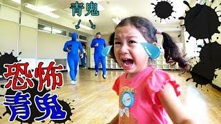 おーちゃん号泣><恐怖!!青鬼おにごっこ☆UUUMファミリーイベント夏☆himawari-CH thumbnail