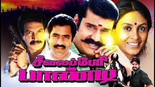 Tamil Action Movies # Seevalaperi Pandi Full Movie # Tamil Comedy Movies # Tamil Super Hit Movies