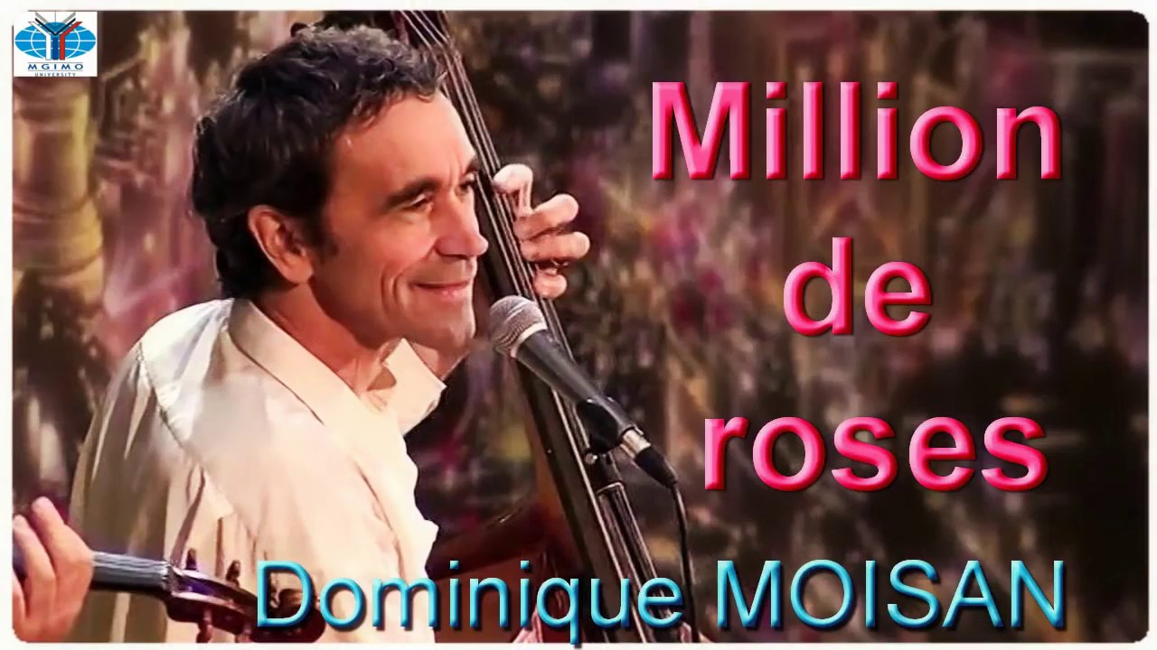 Текст миллион алых роз на французском языке