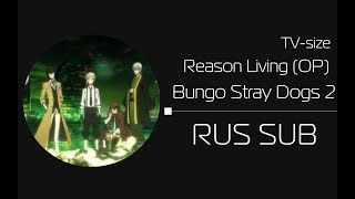 Reason Living Bungo Stray Dogs Season 2 OP TV Size Rus Sub