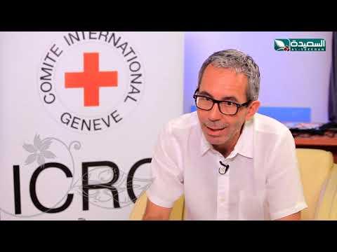 لقاء خاص : مدير عمليات اللجنة الدولية للصليب الأحمر 28-6-2019
