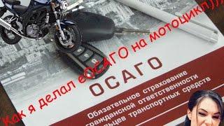 Как я делал еОСАГО на мотоцикл)))