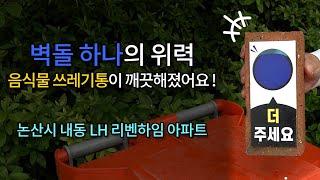 논산시 내동 LH 리벤하임 아파트 음식물 쓰레기통이 깨…