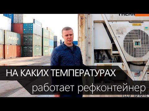 видео: На каких температурах работает рефконтейнер