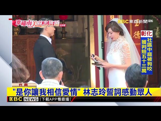 最新》林志玲甜嫁AKIRA!婚禮儀式「吳氏宗祠」舉行