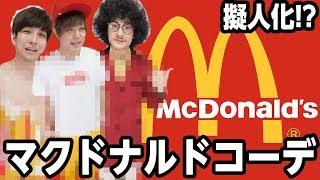 マクドナルドの色だけでファッションコーデ対決!!