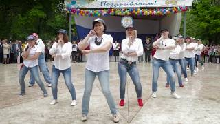 Каменск-Шахтинский , флешмоб родителей выпускников гимназии №12, СНГ версия, 25 мая 2017 года