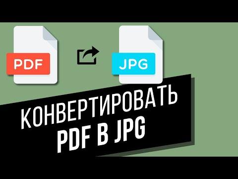 Вопрос: Как сконвертировать pdf в jpg?