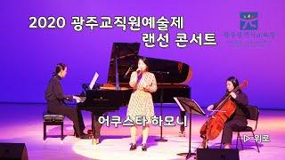2020 광주교직원예술제 랜선 콘서트 – 보컬 솔로