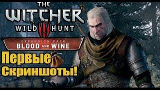 The Witcher 3: Blood and Wine (Кровь и Вино) - Скриншоты из ДЛС [Новый город]