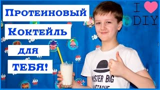 Готовим Протеиновый молочный коктейль. Набор мышечной массы для детей. DIY