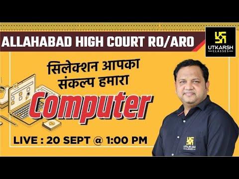 Computer   Allahabad High Court RO/ARO   Important Questions   Anubhav Sir   UP Utkarsh