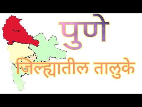 पुणे जिल्ह्यातील तालुके | Tahsils in Pune District