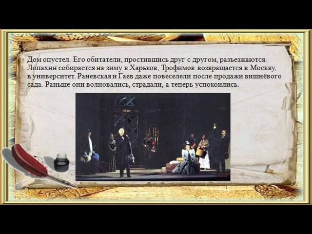 Изображение предпросмотра прочтения – ТамараСофьина представляет буктрейлер кпроизведению «Вишнёвый сад» А.П.Чехова