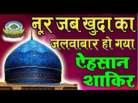 Noor Jab Khuda Ka Jalwa Baar Ho Gya Ehsan Shakir Naat