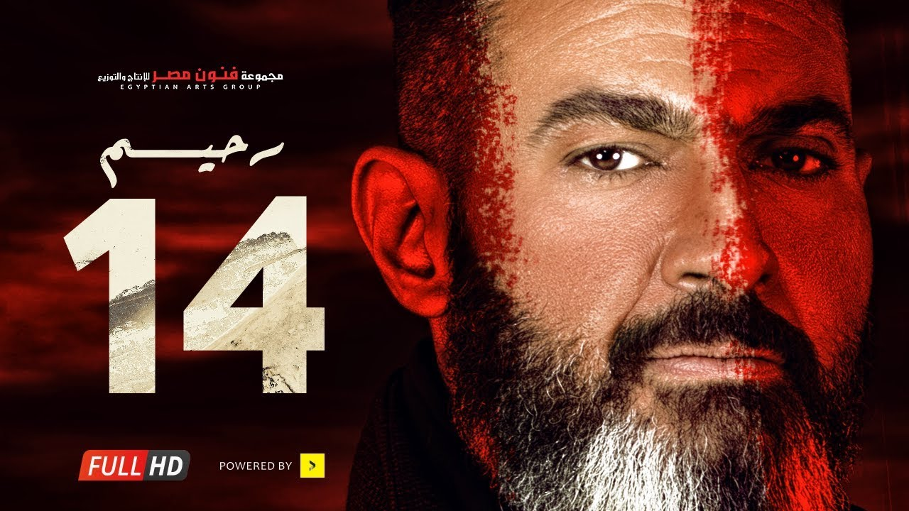 مسلسل رحيم الحلقة 14 الرابعة عشر - بطولة ياسر جلال ونور | Rahim series - Episode 14