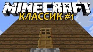 Мой Странный Дом - Minecraft Классик #1