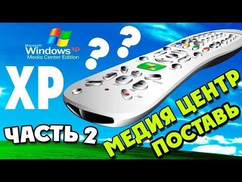 Установка Windows XP Media Center Edition на современный компьютер Часть 2