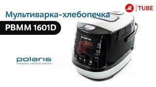 Видеообзор мультиварки-хлебопечки Polaris PBMM 1601D