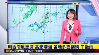 氣象時間 1080720 晚間氣象 東森新聞