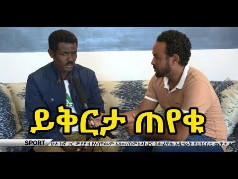 Ethiopia: Latest Ethiopian Sports News, May 04/2018 - ENN Sport