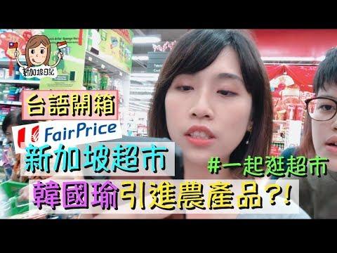 [新加坡日記]台語開箱!有台灣農產品的新加坡超市~Fair Price